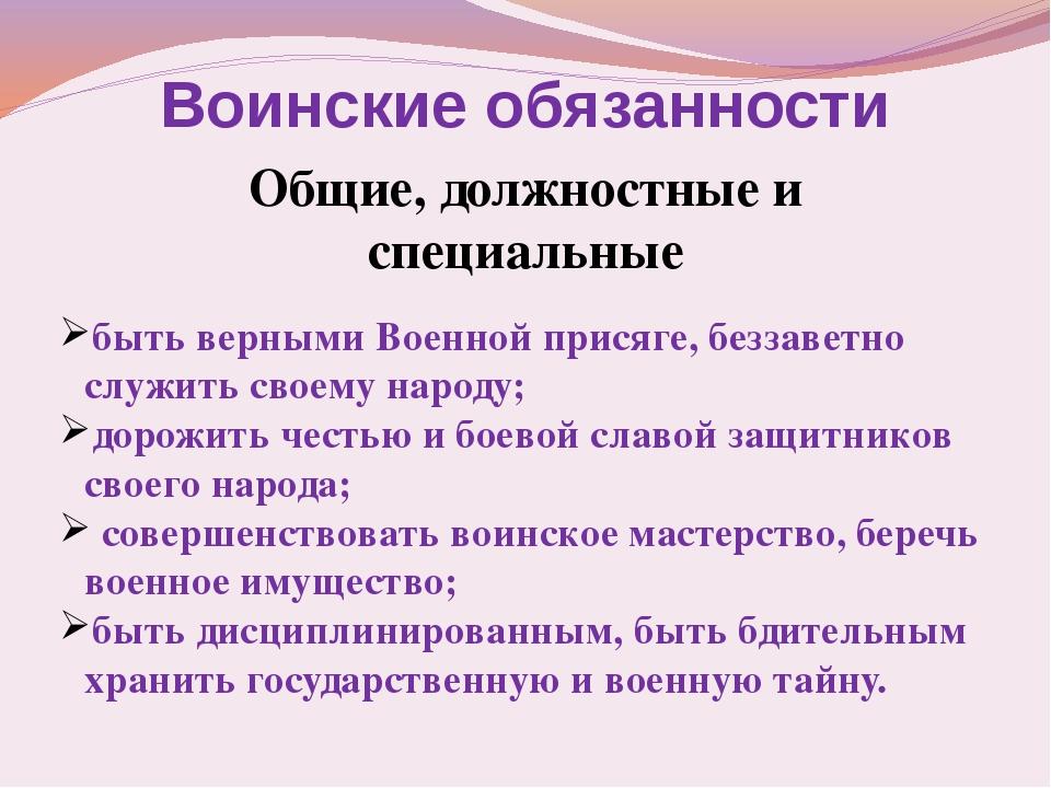 Воинские обязанности Общие, должностные и специальные быть верными Военной пр...
