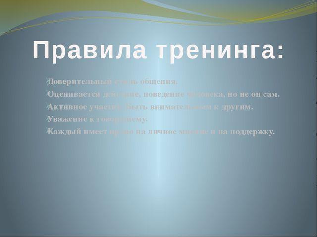 Правила тренинга: Доверительный стиль общения. Оценивается действие, поведени...