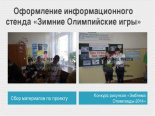 Оформление информационного стенда «Зимние Олимпийские игры» Сбор материалов п