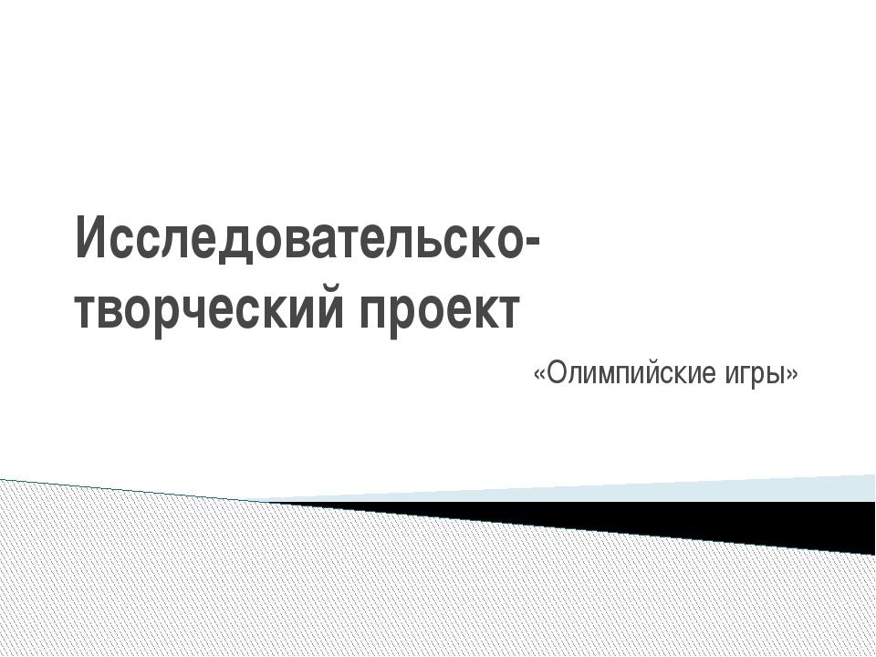 Исследовательско-творческий проект «Олимпийские игры»