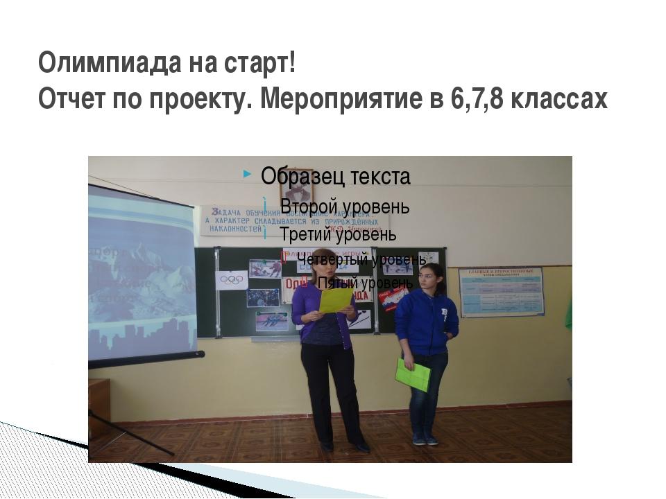 Олимпиада на старт! Отчет по проекту. Мероприятие в 6,7,8 классах