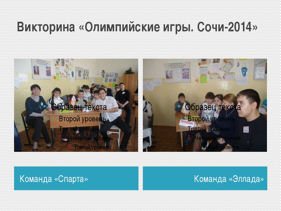 Викторина «Олимпийские игры. Сочи-2014» Команда «Спарта» Команда «Эллада»