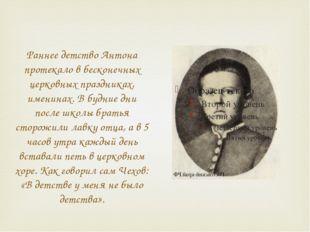 Раннее детство Антона протекало в бесконечных церковных праздниках, именинах.