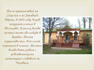 После путешествий на Сахалин и по Западной Европе ,в 1892 году Чехов покупает