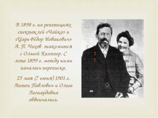 В 1898 г. на репетициях спектаклей «Чайка» и «Царь Фёдор Иованович» А. П. Чех