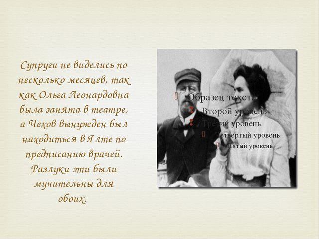 Супруги не виделись по несколько месяцев, так как Ольга Леонардовна была заня...
