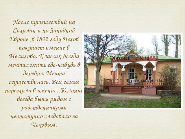 После путешествий на Сахалин и по Западной Европе ,в 1892 году Чехов покупает...