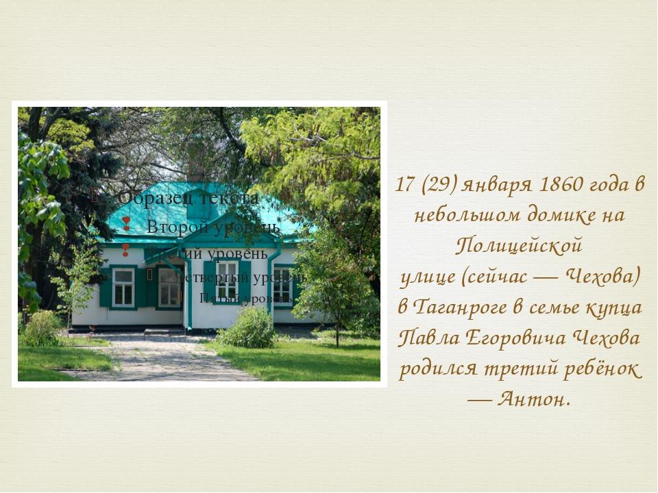17 (29) января 1860 года в небольшом домикена Полицейской улице(сейчас —Че...