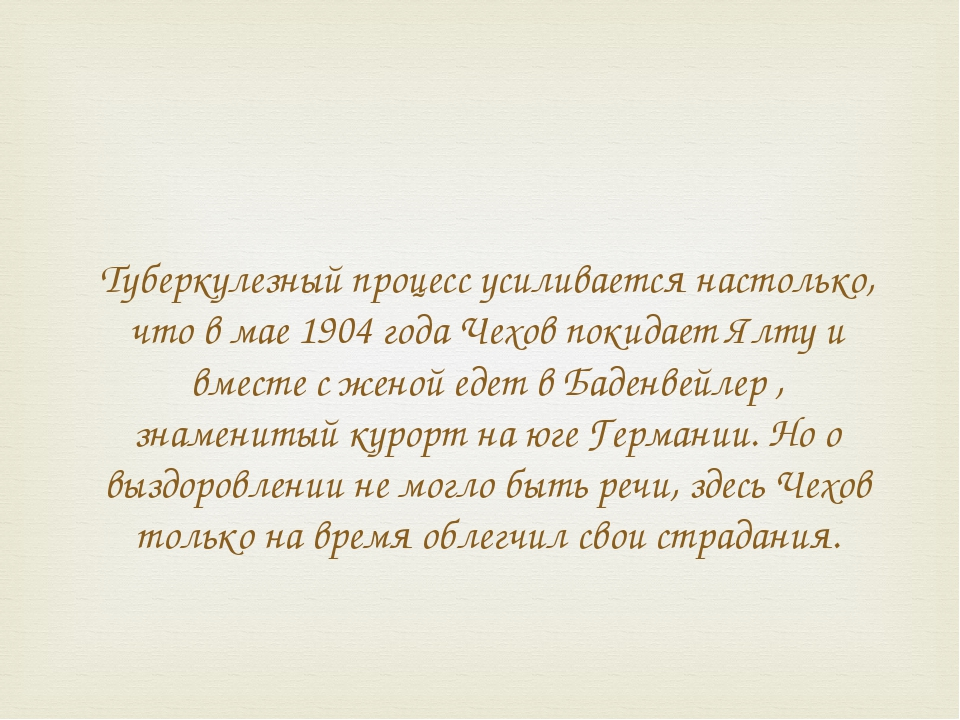 Туберкулезный процесс усиливается настолько, что в мае 1904 года Чехов покида...