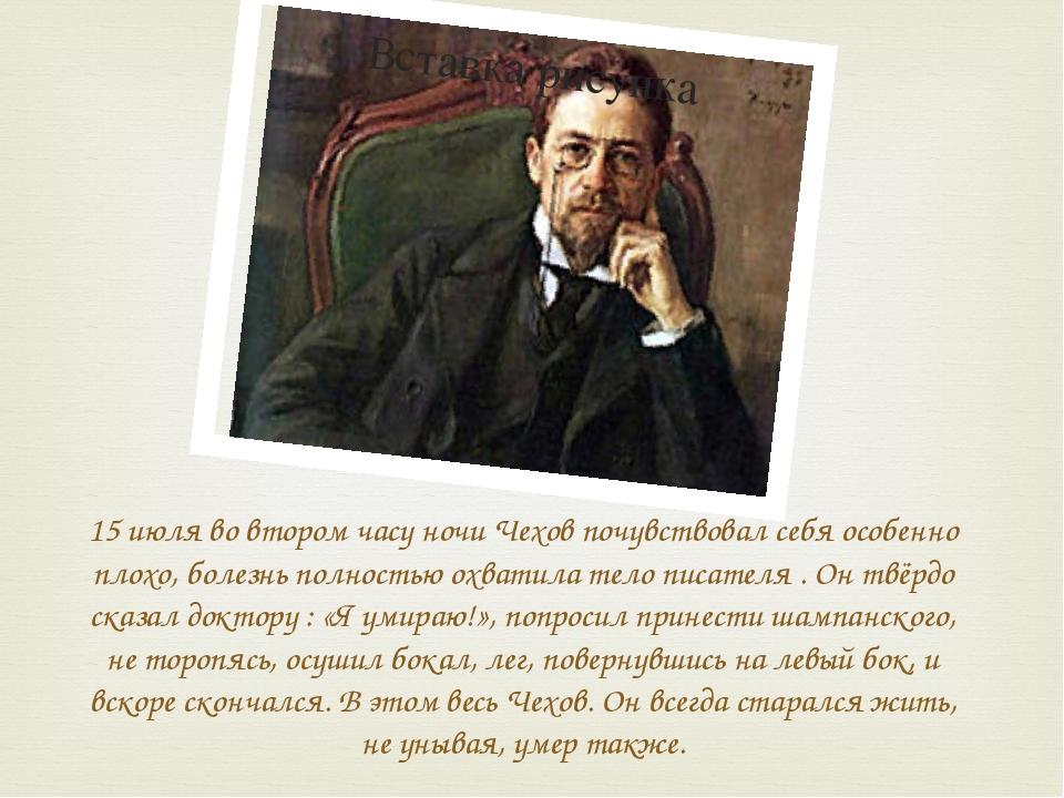 15 июля во втором часу ночи Чехов почувствовал себя особенно плохо, болезнь п...