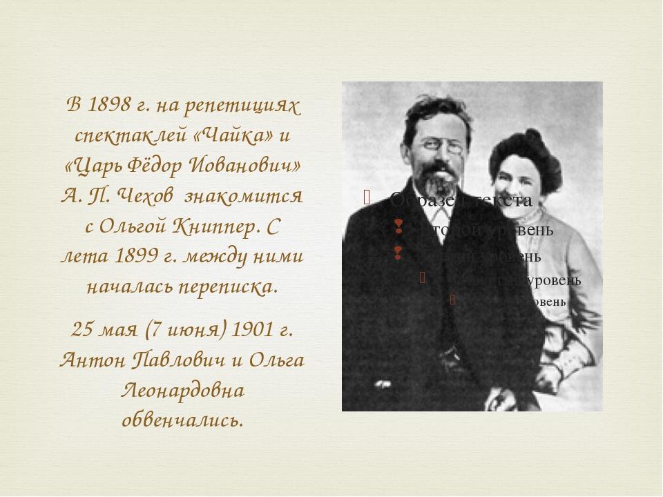 В 1898 г. на репетициях спектаклей «Чайка» и «Царь Фёдор Иованович» А. П. Чех...