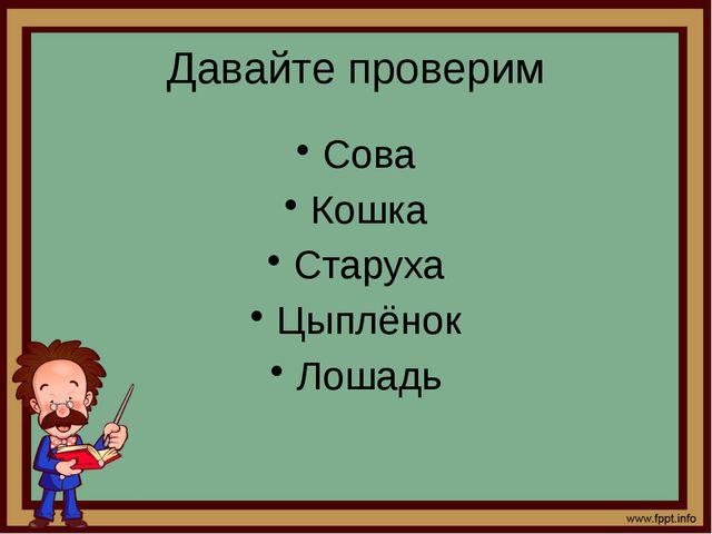 Давайте проверим Сова Кошка Старуха Цыплёнок Лошадь