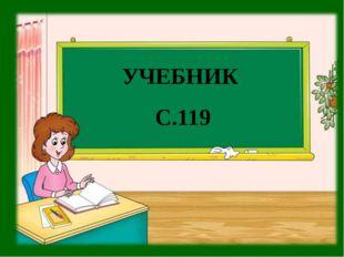 УЧЕБНИК С.119