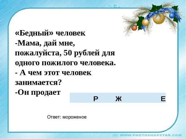 «Бедный» человек -Мама, дай мне, пожалуйста, 50 рублей для одного пожилого че...