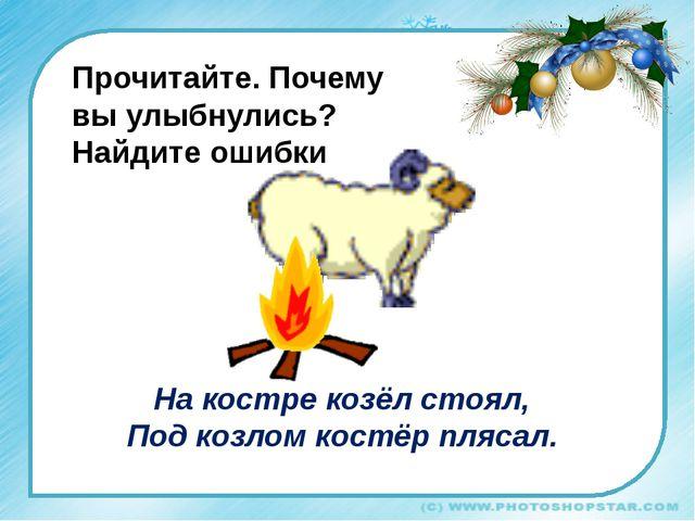 На костре козёл стоял, Под козлом костёр плясал. Прочитайте. Почему вы улыбну...