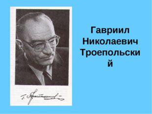 Гавриил Николаевич Троепольский