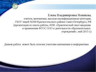 Елена Владимировна Новикова, учитель математики, высшая квалификационная кате