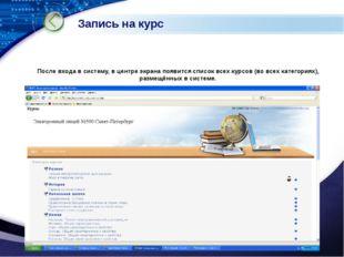 Запись на курс После входа в систему, в центре экрана появится список всех ку