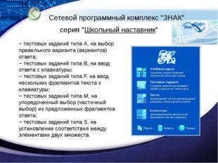 """Сетевой программный комплекс """"ЗНАК"""" серия """"Школьный наставник"""" − тестовых зад"""