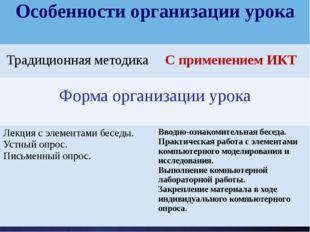 http://ciospbappo.narod.ru/ Особенности организации урока Традиционная методи
