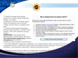 3. Перейти в раздел регистрации: щелкнуть по ссылке «Вход» в верхнем правом у