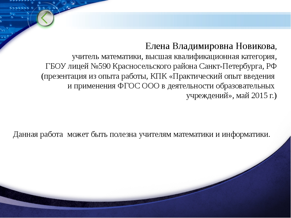 Елена Владимировна Новикова, учитель математики, высшая квалификационная кате...