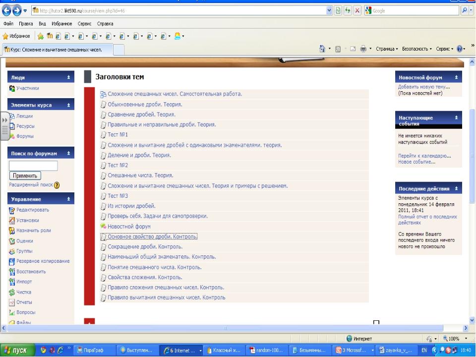 Например. Интерактивный сайт урока. Электронное обучение – юлонинг (обучение...