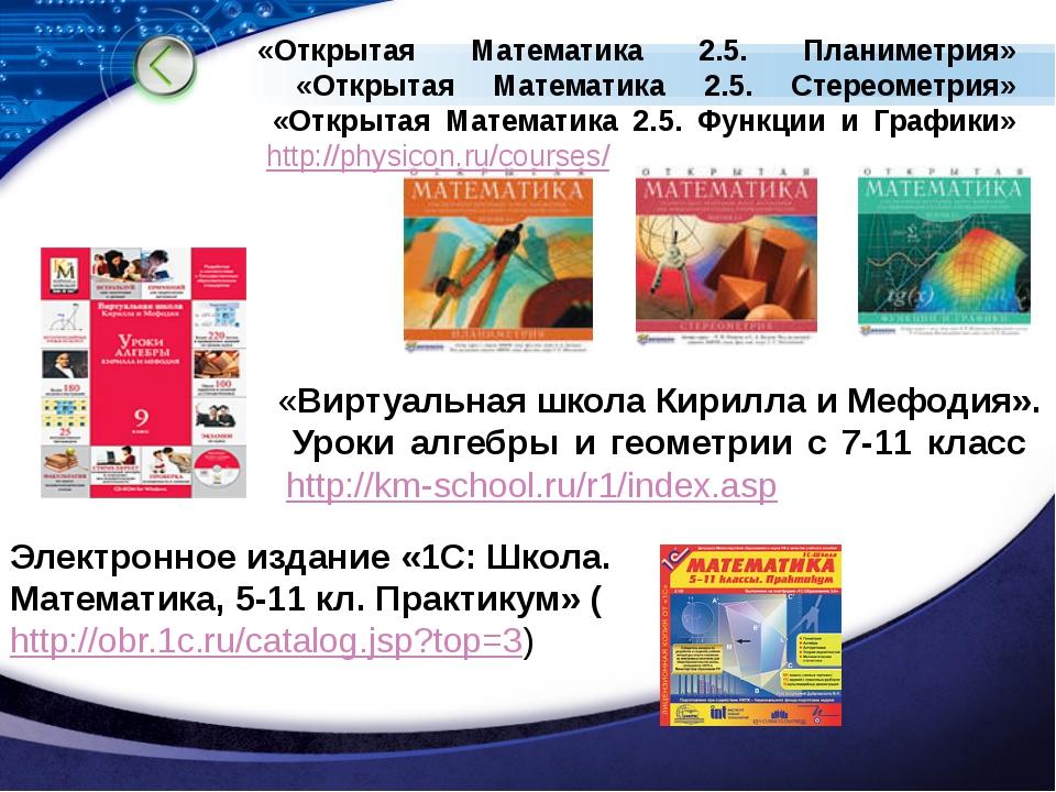 «Открытая Математика 2.5. Планиметрия» «Открытая Математика 2.5. Стереометрия...
