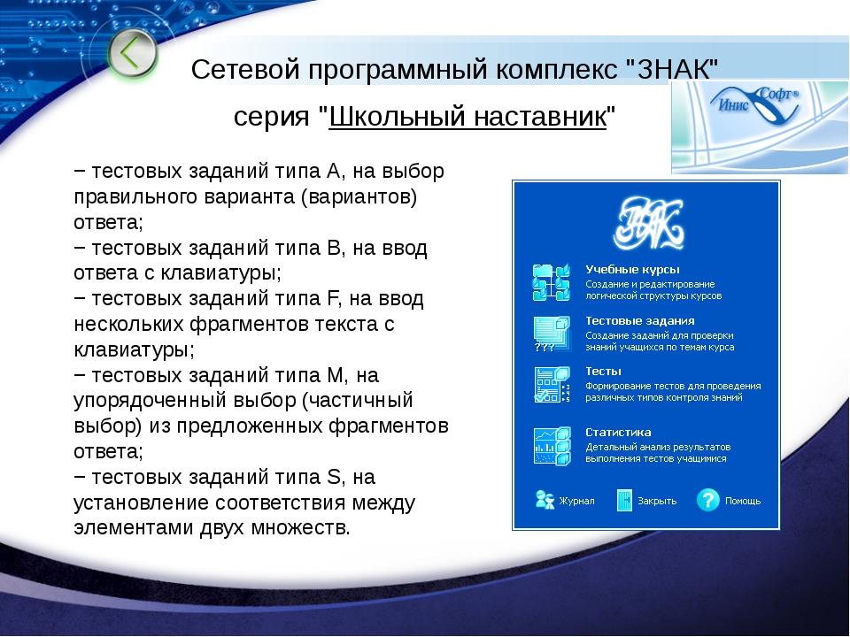 """Сетевой программный комплекс """"ЗНАК"""" серия """"Школьный наставник"""" − тестовых зад..."""