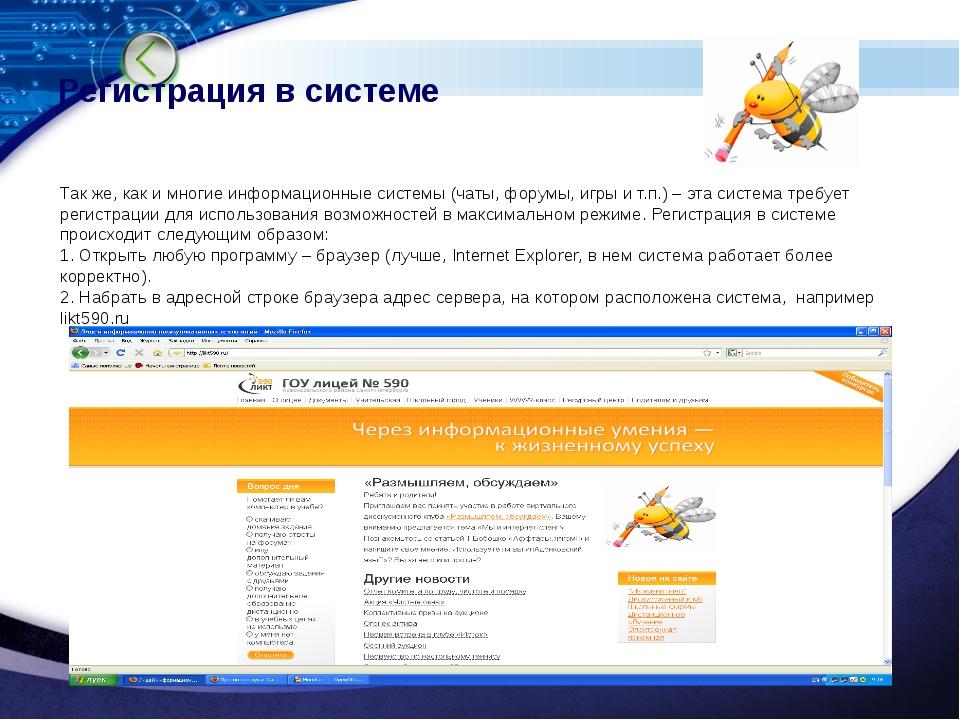 Регистрация в системе Так же, как и многие информационные системы (чаты, фору...
