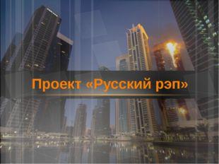 Проект «Русский рэп»