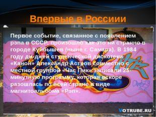 Первое событие, связанное с появлением рэпа в СССР, произошло как это ни стр