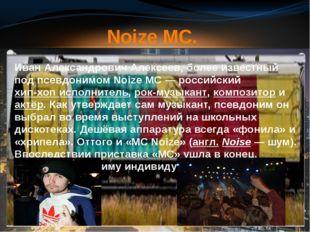 Иван Александрович Алексеев, более известный под псевдонимомNoize MC— росс