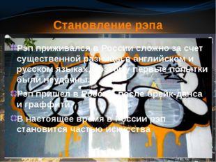 Рэп приживался в России сложно за счет существенной разницы в английском и р
