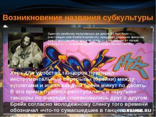 Один из наиболее популярных ди-джеев DJ Кул Херк — (настоящее имя Клайв Кэмп
