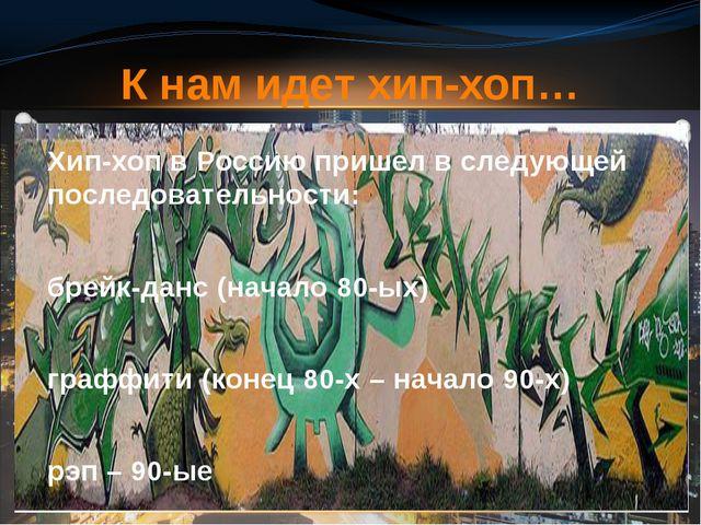 Хип-хоп в Россию пришел в следующей последовательности: брейк-данс (начало 8...
