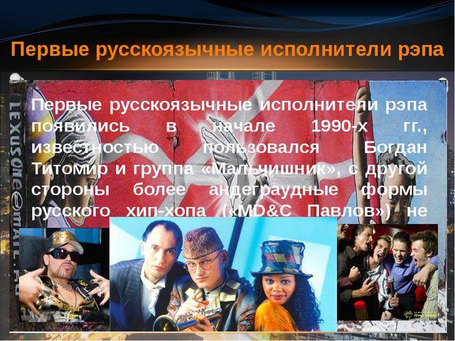Первые русскоязычные исполнители рэпа появились в начале 1990-х гг., известн...