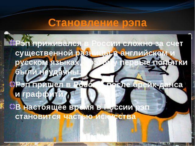 Рэп приживался в России сложно за счет существенной разницы в английском и р...