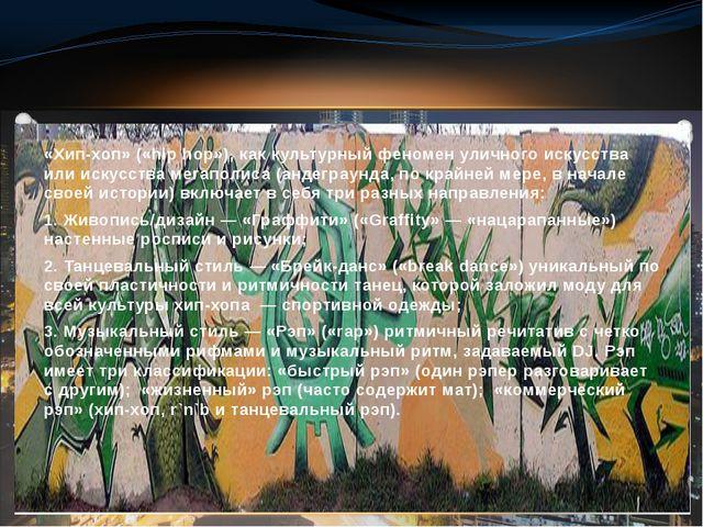 «Хип-хоп» («hip hop»), как культурный феномен уличного искусства или искусст...
