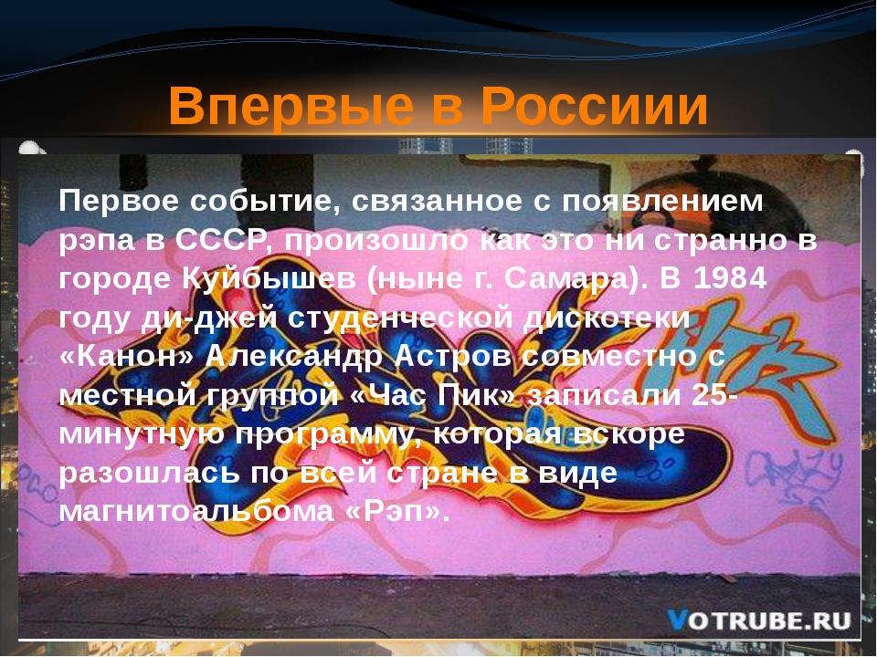 Первое событие, связанное с появлением рэпа в СССР, произошло как это ни стр...
