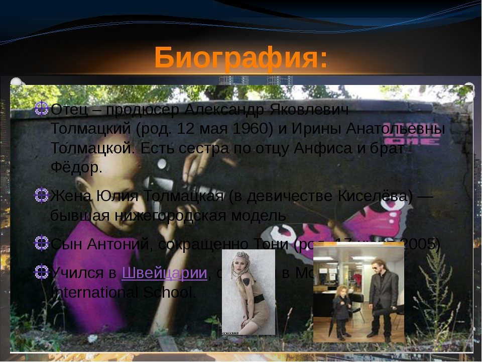 Отец – продюсерАлександр Яковлевич Толмацкий(род. 12 мая 1960) и Ирины Ана...