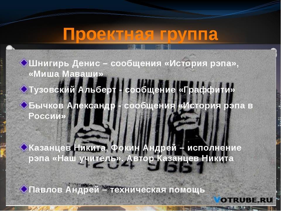 Шнигирь Денис – сообщения «История рэпа», «Миша Маваши» Тузовский Альберт -...