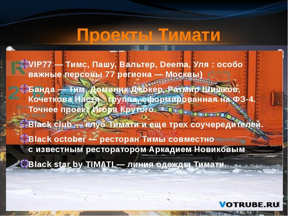 VIP77— Тимс, Пашу, Вальтер, Deema, Уля : особо важные персоны 77региона—...