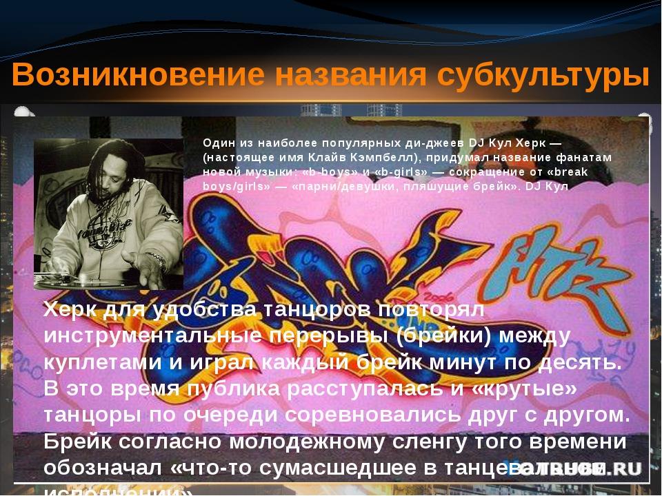 Один из наиболее популярных ди-джеев DJ Кул Херк — (настоящее имя Клайв Кэмп...