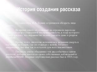История создания рассказа Путешествуя, И.А. Бунин «стремился обозреть лицо