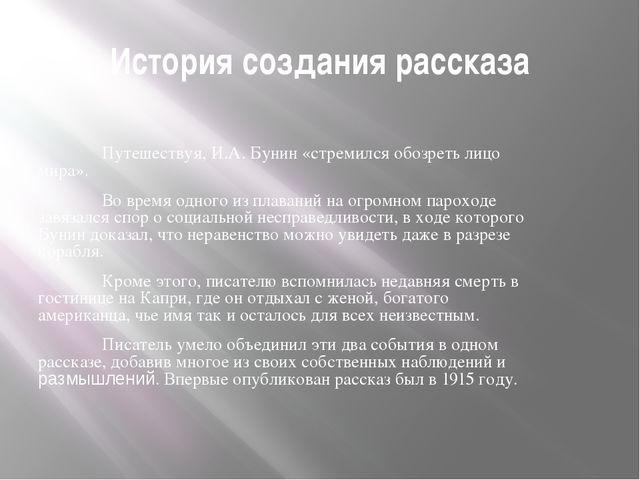 История создания рассказа Путешествуя, И.А. Бунин «стремился обозреть лицо...