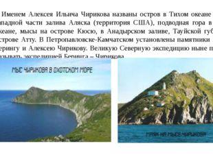 Именем Алексея Ильича Чирикова названы остров в Тихом океане в юго-западной ч