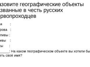 Назовите географические объекты названные в честь русских первопроходцев Моря