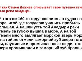 Вот как Семен Дежнев описывает свое путешествие к устью реки Анадырь. «И того
