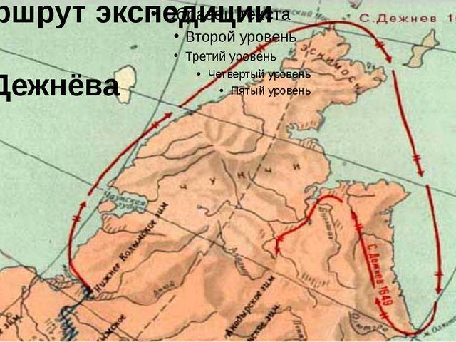 Маршрут экспедиции С. Дежнёва